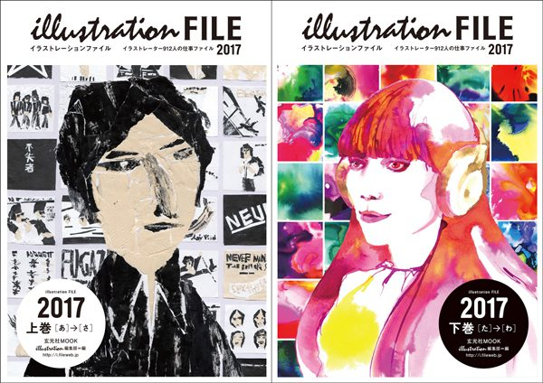 illustration FILE 2017